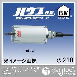 ハウスビーエム マルチ兼用コアドリル(回転・振動兼用) MVBタイプ(ボディのみ) 210mm (MVB-210)