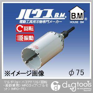 ハウスビーエム マルチリョーバコアドリル(回転・振動兼用)MRCタイプ(フルセット) 75mm MRC-75 1点