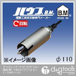 ハウスビーエム (SWC-110) サイディング・ウッドコアドリル(回転用) 110mm SWCタイプ(フルセット) 110mm (SWC-110), 木のおもちゃ デポー:1c69ba51 --- officewill.xsrv.jp