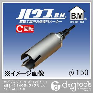ハウスビーエム サイディング・ウッドコアドリル(回転用) SWCタイプ(フルセット) 150mm (SWC-150)