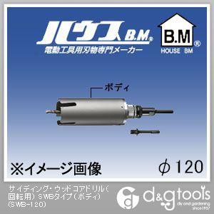 ハウスビーエム サイディング・ウッドコアドリル(回転用) SWBタイプ(ボディのみ) 120mm (SWB-120)