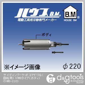 ハウスビーエム サイディング・ウッドコアドリル(回転用) SWBタイプ(ボディのみ) 220mm (SWB-220)