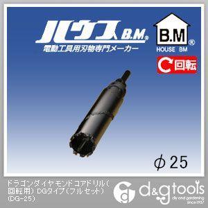 ハウスビーエム ドラゴンダイヤモンドコアドリル(回転用)DGタイプ(フルセット) 25mm DG-25