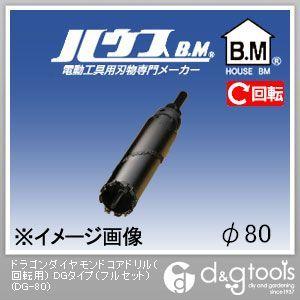 ハウスビーエム ドラゴンダイヤモンドコアドリル(回転用) DGタイプ(フルセット) 80mm (DG-80)