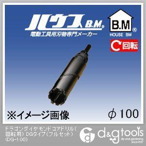 ハウスビーエム ドラゴンダイヤモンドコアドリル(回転用) DGタイプ(フルセット) 100mm (DG-100)