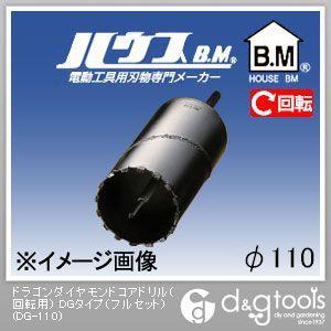 ハウスビーエム ドラゴンダイヤモンドコアドリル(回転用)DGタイプ(フルセット) 110mm DG-110