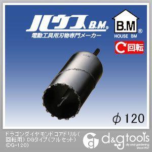 ハウスビーエム ドラゴンダイヤモンドコアドリル(回転用)DGタイプ(フルセット) 120mm DG-120