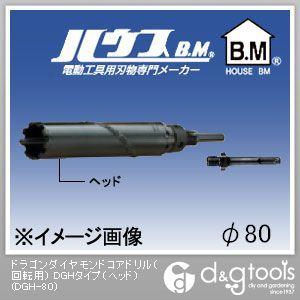 ハウスビーエム ドラゴンダイヤモンドコアドリル(回転用) DGHタイプ(ヘッドのみ) 80mm (DGH-80)