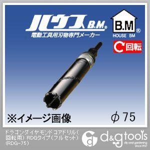 ハウスビーエム ドラゴンダイヤモンドコアドリル(回転用) RDGタイプ(フルセット) 75mm (RDG-75)