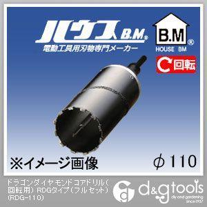 ハウスビーエム ドラゴンダイヤモンドコアドリル(回転用) RDGタイプ(フルセット) 110mm (RDG-110)