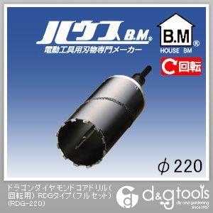 ハウスビーエム ドラゴンダイヤモンドコアドリル(回転用) RDGタイプ(フルセット) 220mm (RDG-220)