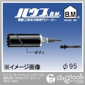 ハウスビーエム ドラゴンダイヤモンドコアドリル(回転用) RDGタイプ(ボディのみ) 95mm (RDG-95B)