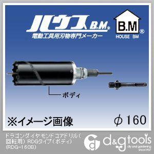 ハウスビーエム ドラゴンダイヤモンドコアドリル(回転用)RDGタイプ(ボディのみ) 160mm RDG-160B