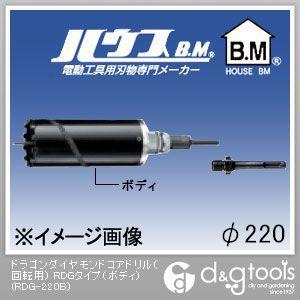 ハウスビーエム ドラゴンダイヤモンドコアドリル(回転用) RDGタイプ(ボディのみ) 220mm (RDG-220B)