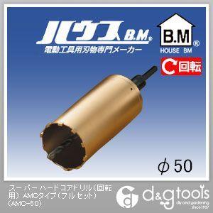 ハウスビーエム スーパーハードコアドリル(回転用)AMCタイプ(フルセット) 50mm AMC-50
