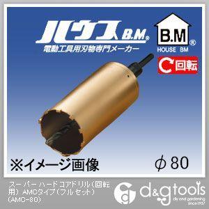ハウスビーエム スーパーハードコアドリル(回転用)AMCタイプ(フルセット) 80mm AMC-80