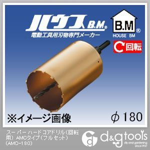 ハウスビーエム スーパーハードコアドリル(回転用) AMCタイプ(フルセット) 180mm (AMC-180)