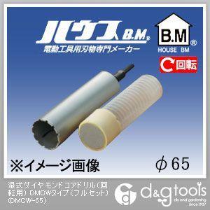 ハウスビーエム 湿式ダイヤモンドコアドリル(回転用) DMCWタイプ(フルセット) 65mm (DMCW-65)