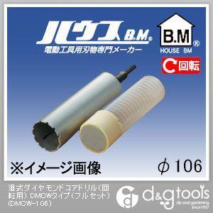 ハウスビーエム 湿式ダイヤモンドコアドリル(回転用)DMCWタイプ(フルセット) 106mm DMCW-106