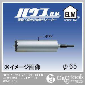 ハウスビーエム 湿式ダイヤモンドコアドリル(回転用) DMBタイプ(ボディのみ) 65mm (DMB-65)