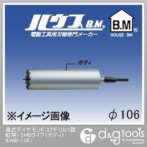 ハウスビーエム 湿式ダイヤモンドコアドリル(回転用) DMBタイプ(ボディのみ) 106mm (DMB-106)