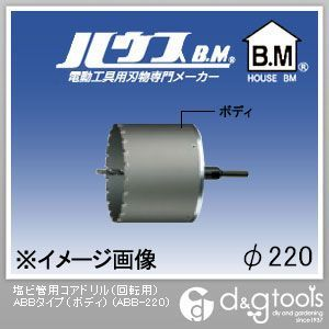 ハウスビーエム 塩ビ管用コアドリル(回転用) ABBタイプ(ボディのみ) 220mm (ABB-220)