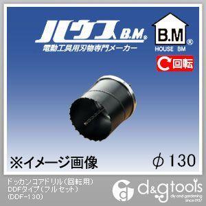 ハウスビーエム ドッカンコアドリル(回転用) DDFタイプ(フルセット) 130mm (DDF-130)