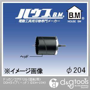 ハウスビーエム ドッカンコアドリル(回転用) DDHタイプ(ヘッドのみ) 204mm (DDH-204)