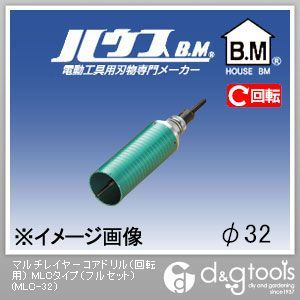 ハウスビーエム マルチレイヤーコアドリル(回転用)MLCタイプ(フルセット) 32mm MLC-32