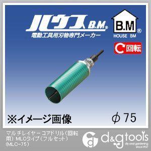 ハウスビーエム マルチレイヤーコアドリル(回転用)MLCタイプ(フルセット) 75mm MLC-75