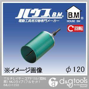 ハウスビーエム マルチレイヤーコアドリル(回転用) MLCタイプ(フルセット) 120mm (MLC-120)