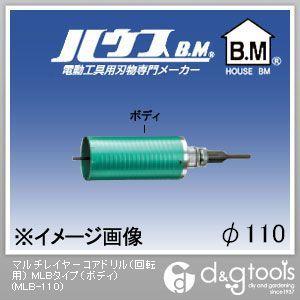 ハウスビーエム マルチレイヤーコアドリル(回転用)MLBタイプ(ボディのみ) 110mm MLB-110