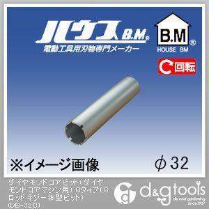 ハウスビーエム ダイヤモンドコアビット(ダイヤモンドコアマシン用)Cタイプ(Cロッドネジ一体型ビット) 32mm DB-32C