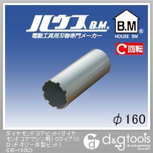 ハウスビーエム ダイヤモンドコアビット(ダイヤモンドコアマシン用) Cタイプ(Cロッドネジ一体型ビット) 160mm (DB-160C)