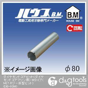 ハウスビーエム ダイヤモンドコアビット(ダイヤモンドコアマシン用)Mタイプ(M27ネジ一体型ビット) 80mm DB-80M