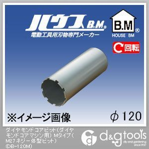 ハウスビーエム ダイヤモンドコアビット(ダイヤモンドコアマシン用)Mタイプ(M27ネジ一体型ビット) 120mm DB-120M