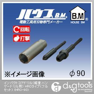 ハウスビーエム インパクトコアドリル(軽量ハンマードリル用) HRCタイプ(フルセット) 90mm (HRC-90)