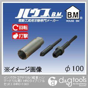 ハウスビーエム インパクトコアドリル(軽量ハンマードリル用)HRCタイプ(フルセット) 100mm HRC-100