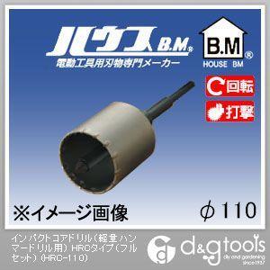 ハウスビーエム インパクトコアドリル(軽量ハンマードリル用) HRCタイプ(フルセット) 110mm (HRC-110)