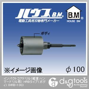 ハウスビーエム インパクトコアドリル(軽量ハンマードリル用)HRBタイプ(ボディのみ) 100mm HRB-100