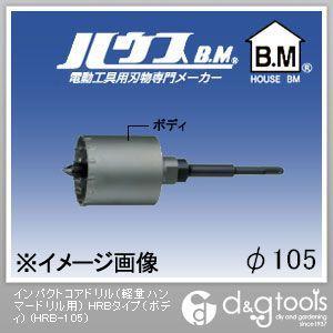 ハウスビーエム インパクトコアドリル(軽量ハンマードリル用)HRBタイプ(ボディのみ) 105mm HRB-105