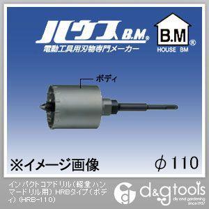 ハウスビーエム インパクトコアドリル(軽量ハンマードリル用)HRBタイプ(ボディのみ) 110mm HRB-110