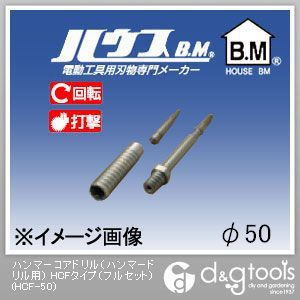 ハウスビーエム ハンマーコアドリル(ハンマードリル用)HCFタイプ(フルセット) 50mm HCF-50