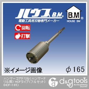 ハウスビーエム ハンマーコアドリル(ハンマードリル用) HCFタイプ(フルセット) 165mm (HCF-165)