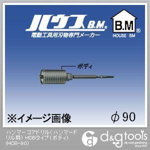 ハウスビーエム ハンマーコアドリル(ハンマードリル用)HCBタイプ(ボディのみ) 90mm HCB-90