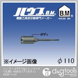 ハウスビーエム ハンマーコアドリル(ハンマードリル用) HCBタイプ(ボディのみ) 110mm (HCB-110)