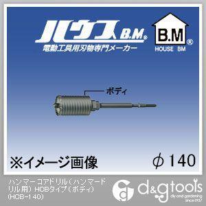 ハウスビーエム ハンマーコアドリル(ハンマードリル用) HCBタイプ(ボディのみ) 140mm (HCB-140)