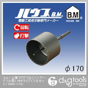 ハウスビーエム ヒューム管コアドリル(ハンマードリル用) HHFタイプ(フルセット) 170mm (HHF-170)