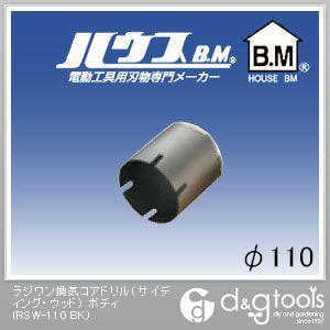 ハウスビーエム ラジワン換気コアドリル(サイディング・ウッド)ボディのみ 110mm RSW-110 BK