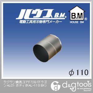 ハウスビーエム ラジワン換気コアドリル(ドラゴンALC)ボディのみ 110mm RAL-110 BK